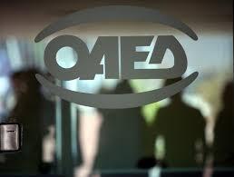 Δουλειά με 925 ευρώ το μήνα για 75.000 νέους μέσω ΟΑΕΔ