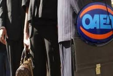 Ξεκινά το πρόγραμμα για την πρόσληψη 4 χιλιάδων ανέργων-ΟΑΕΔ