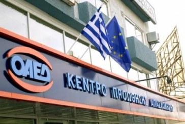 Ανοίγουν 4000 θέσεις εργασίας με αμοιβή 15-18 ευρώ την ημέρα