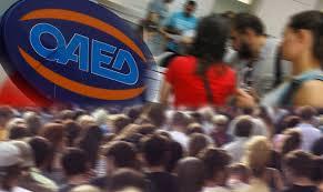 Πρόγραμμα ΟΑΕΔ για προσλήψεις 10000 ανέργων με διάρκεια 12 μήνες