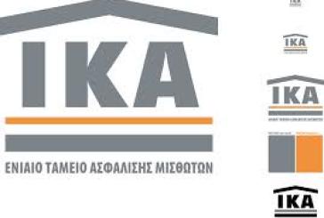 Ενταξη από 1-12-2013 στην Αναλυτική Περιοδική Δήλωση (ΑΠΔ) του ΙΚΑ – ΕΤΑΜ των ασφαλιστικών εισφορών υπέρ ΕΤΕΑ, ΤΑΠΙΤ και ΤΑΥΤΕΚΩ