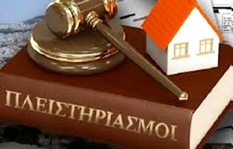 ΠΟΜΙΔΑ: Αίτημα Απαγόρευσης Πλειστηριασμών Α΄ κατοικίας για οφειλές κάτω των 50.000 ευρώ