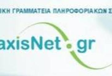 Μισθωτήρια μέσω Taxisnet. Υποβολή Δήλωσης Πληροφοριακών Στοιχείων Μισθώσεων Ακίνητης Περιουσίας