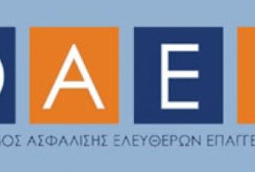 ΟΑΕΕ: Επέκταση χορήγησης βοηθήματος ανεργίας και σε ασφαλισμένους του, οι οποίοι ρύθμισαν τις οφειλές τους στις περιπτώσεις διακοπής του επαγγέλματος