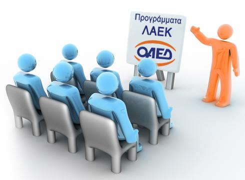 Πρόγραμμα Επαγγελματικής Κατάρτισης Εργαζομένων ΛΑΕΚ 1-25 από τον ΟΑΕΔ με παροχή επιδόματος