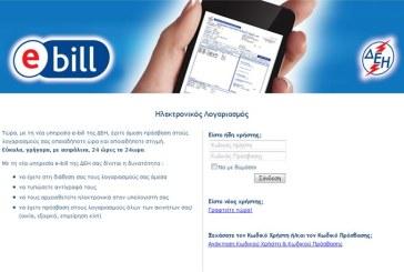 ΔΕΗ e-bill info: on line πρόσβαση στον λογαριασμό σας