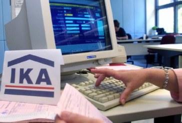 Υποβολή συμπληρωματικής Α.Π.Δ. Ιανουαρίου 2014 ασφαλιστικών εισφορών υπέρ ΕΤΕΑ