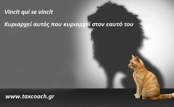 Vincit qui se vincit – Kυριαρχεί αυτός που κυριαρχεί στον εαυτό του