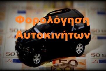 Νέα Δεδομένα στην Φορολόγηση Αυτοκινήτων