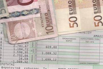 Καθορίστηκαν οι Εύλογες Δαπάνες Διαβίωσης για Ρύθμιση Δανείων