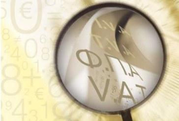 Αλλαγή χρόνου υποβολής περιοδικής δήλωσης ΦΠΑ. Ορίζεται η τελευταία εργάσιμη ημέρα του επομένου μήνα από τη λήξη της φορολογικής περιόδου