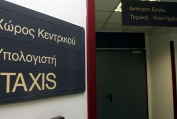 Ηλεκτρονική αίτηση στο Taxis για να ισχύσει το ακατάσχετο ποσό των 1500 ευρώ