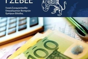 Οι Προτάσεις της ΓΣΕΒΕΕ για το Φορολογικό