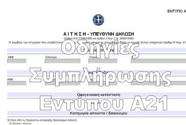Οδηγίες για την συμπλήρωση του εντύπου Α21