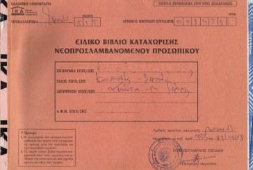 Κατάργηση υποχρέωσης τήρησης Ειδικού Βιβλίου Καταχώρισης Νεοπροσλαμβανόμενου Προσωπικού από 1.06.2014 και αντικατάσταση από επιτόπιους ελέγχους από την Ε.ΥΠ.Ε.Α