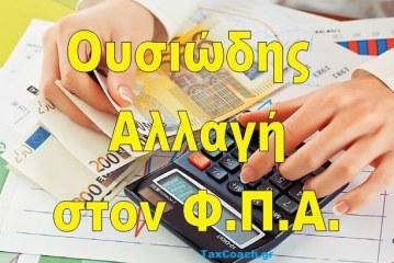 Ενεργοποιήθηκε η εφαρμογή του TaxisNet για το νέο σύστημα ΦΠΑ
