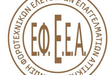Ανακοίνωση της Ε.Φ.Ε.Ε.Α.: Παράταση της προθεσμίας υποβολής των δηλώσεων Ε5 – Ε7 – Ε20 και ΦΠΑ