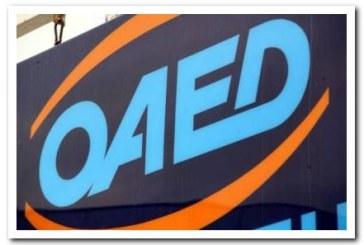 ΟΑΕΔ: Ολα τα προγράμματα για την απασχόληση