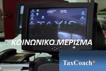 ΟΧΙ σε νέα αίτηση στο taxisnet για το κοινωνικό μέρισμα από τους νέους δικαιούχους μετά την αλλαγή των κριτηρίων