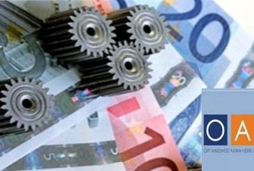 Νέα εγκύκλιος Υπουργείου για ρύθμιση οφειλών των ασφαλισμένων στον ΟΑΕΕ που προέρχονται από αναδρομική αλλαγή ασφαλιστικής κατηγορίας