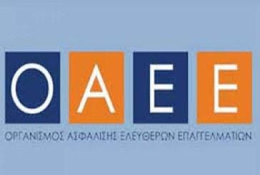 ΟΑΕΕ αναμένεται αλλαγή τρόπου καταβολής από 1ο δεκαήμερο Ιουνίου