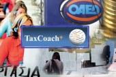 Προγράμματα ΟΑΕΔ για ενίσχυση της απασχόλησης