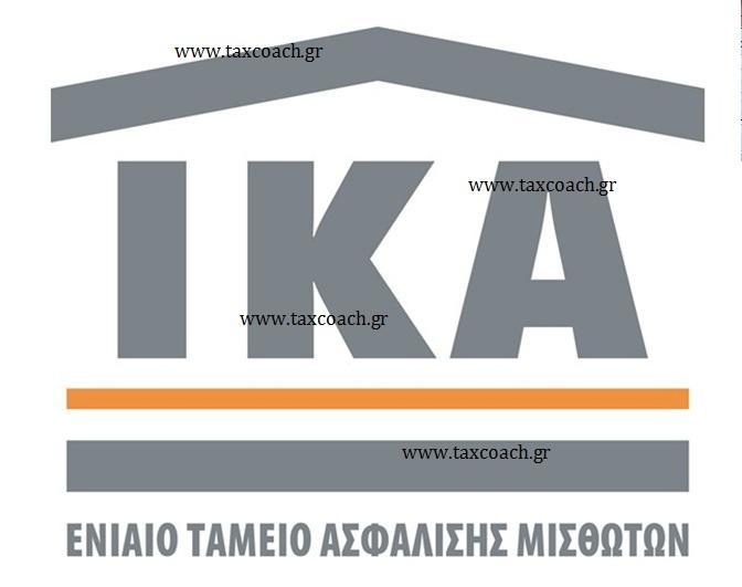 ΙΚΑ: Χορήγηση βεβαίωσης ασφαλιστικής ενημερότητας και αναστολή λήψης αναγκαστικών μέτρων σε Προέδρους και μέλη των ΔΣ Αγροτικών Συνεταιρισμών