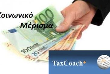 ΒΙΝΤΕΟ-Κεγκέρογλου: Επανέλεγχος σε 60.000 αιτήσεις για το μέρισμα