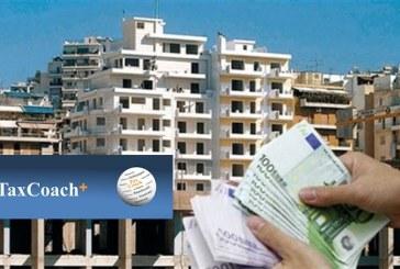 Ενιαίος Φόρος Ιδιοκτησίας Ακινήτων – Έναρξη αποστολής εκκαθαριστικών σημειωμάτων από τον Ιούνιο και πληρωμή σε 6 δόσεις