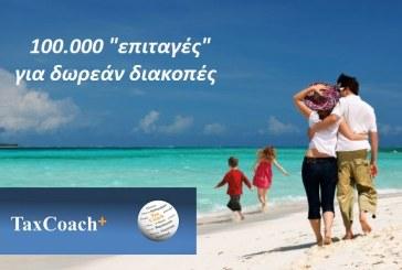 """100.000 """"επιταγές"""" για δωρεάν διακοπές – Ποιοί τις δικαιούνται"""