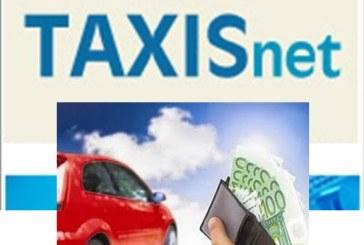 Κλοπή ΙΧ ή Ακινησία; Το taxis δεν το ξέρει!
