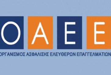 ΟΑΕΕ Ρυθμίστε τις ληξιπρόθεσμες ασφαλιστικές εισφορές έως 31.12.2012 σε 37 δόσεις έως τέλη Μαΐου 2014