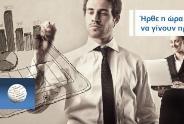 «Innovation Expert – Καινοτομία στην Πράξη» Νέα Πρωτοβουλία για την Καινοτομία από τον ΣΕΒ