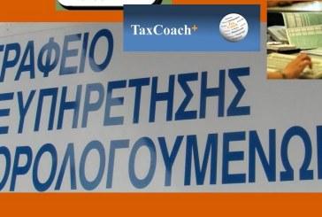 ΓΕΦ – Γραφεία Εξυπηρέτησης Φορολογούμενων και αρμοδιότητες τους