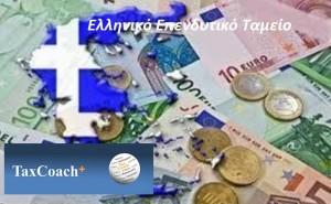 Τμήμα Χρηματοδότησης Μικρομεσαίων Επιχειρήσεων