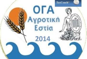 """7 Νέα Προγράμματα Κοινωνικού Τουρισμού της """"Αγροτικής Εστίας"""" έτους 2014 που ξεκινάνε στις 27-05-2014"""