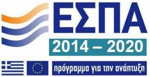 Nέο ΕΣΠΑ 2014–2020