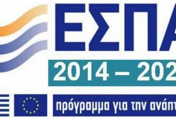 Κ. Χατζηδάκης: Εγκρίθηκε Νέο ΕΣΠΑ 2014-2020 – Ποιες δράσεις θα προκηρυχθούν