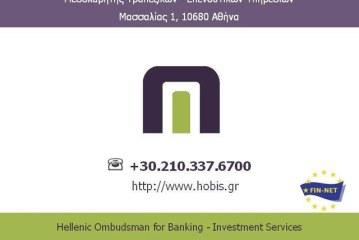 Χιλιάδες πολίτες κατέφυγαν στον τραπεζικό μεσολαβητή