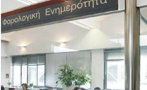 Χρωστάς στην Ευρωζώνη; Δεν έχεις Φορολογική Ενημερότητα και στην Ελλάδα