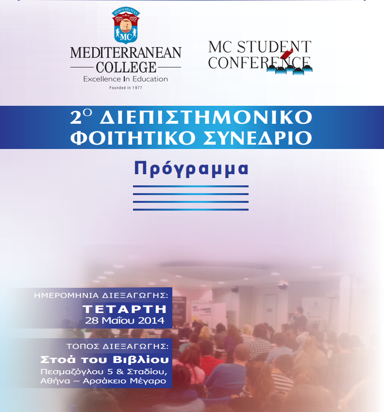 2ο Διεπιστημονικό Φοιτητικό Συνέδριο από το Mediterranean College στις 28/5 στην Αθήνα