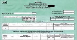 Κόκκινο καμπανάκι κρούει η ΓΓΔΕ στους υπόχρεους φορολογούμενους για την υποβολή δήλωσης ακινήτων Ε9