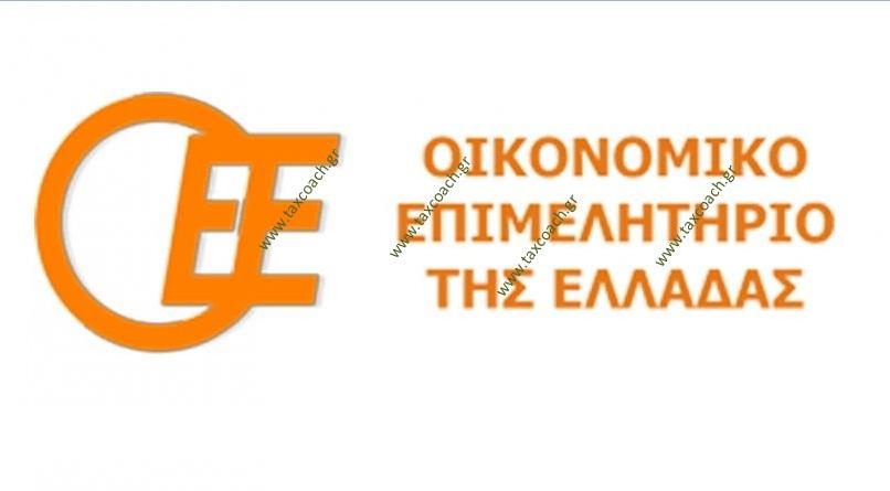 ΟΕΕ: Ανακοίνωση προς Λογιστές-Φοροτεχνικούς Μισθωτούς σε Νομικά Πρόσωπα