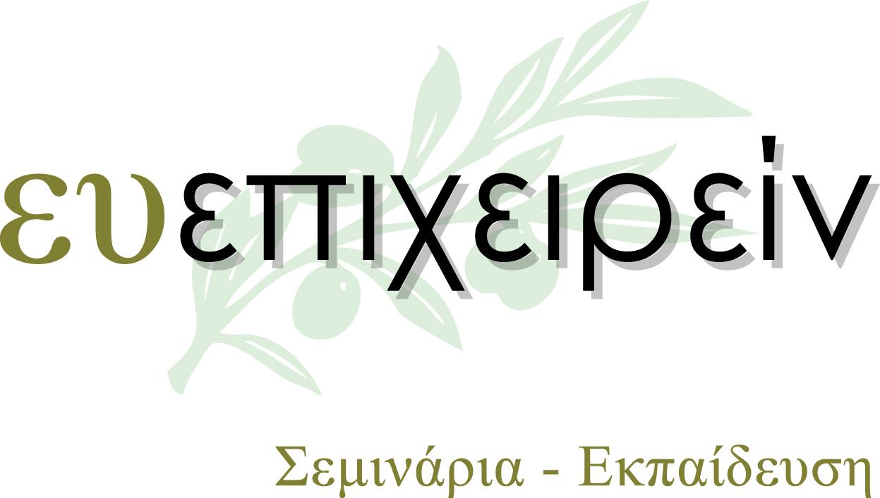 ΕΥΕΠΙΧΕΙΡΕΙΝ – EYEPIXEIREIN