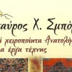 ΣΜΠΟΡΟΣ Χ. ΣΤΑΥΡΟΣ