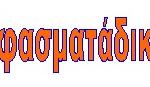 ΥΦΑΣΜΑΤΑΔΙΚΟ ΔΗΜΗΤΟΓΛΟΥ-1