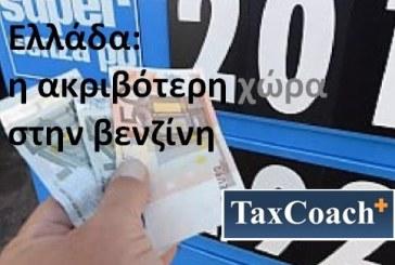Η Ελλάδα η ακριβότερη χώρα στην βενζίνη