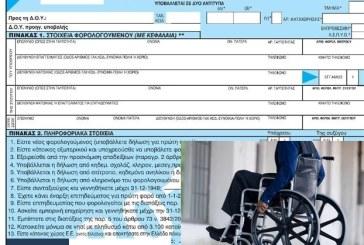 Οδηγίες για τη σωστή συμπλήρωση φορολογικής δήλωσης 2014 από άτομα με αναπηρίες ΑμεΑ
