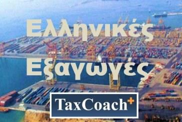Πτώση των Ελληνικών Εξαγωγών κατά 12,4% τον Απρίλιο