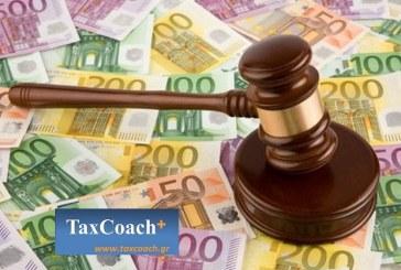 Δικαστική απόφαση επιβάλλει αποζημίωση σε δανειολήπτες για παραβίαση προσωπικών του στοιχείων από Εισπρακτικές και Τράπεζες
